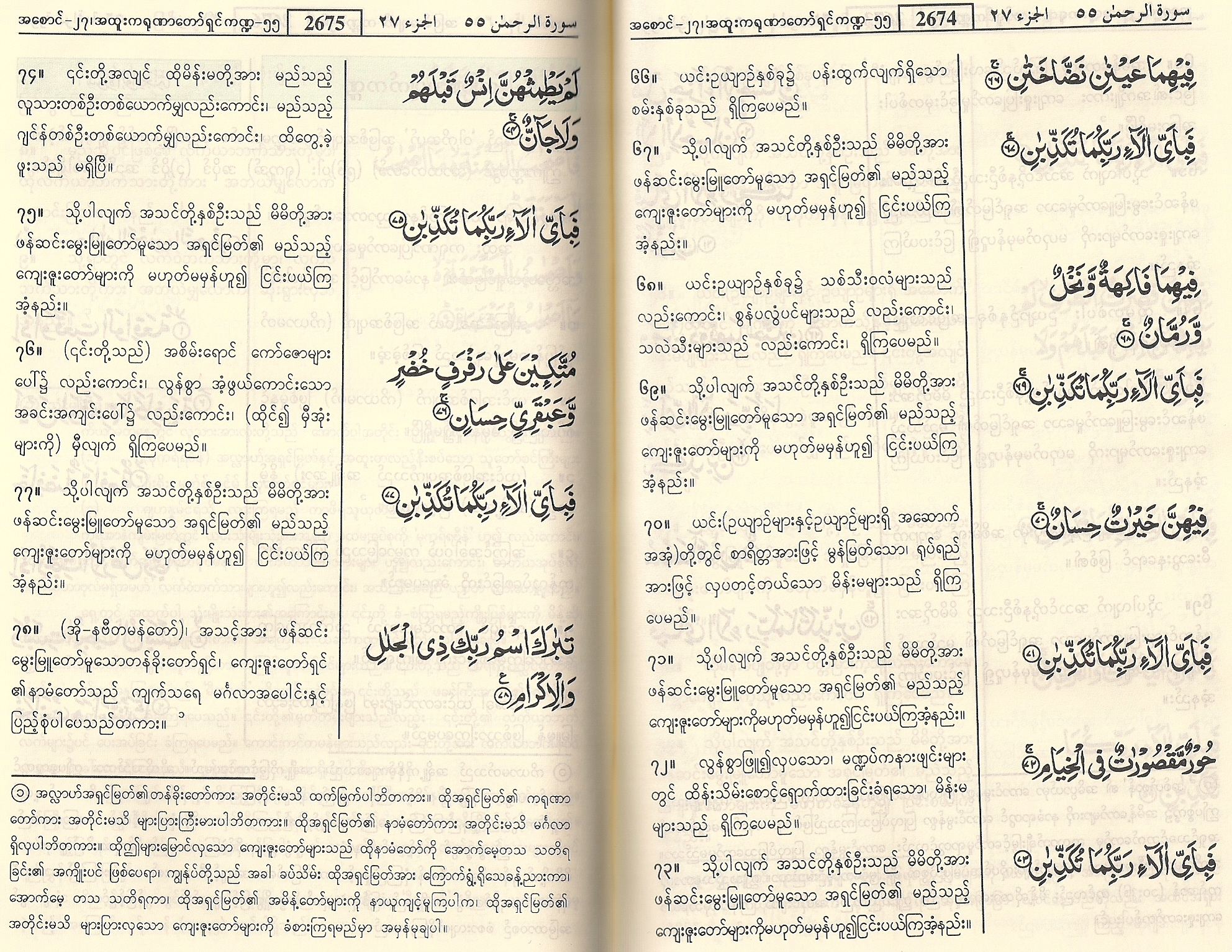 Surat Ar-Rahman Arabic, English and Burmese | Dr Ko Ko Gyi's Blog