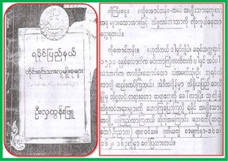 Rohingya Origin