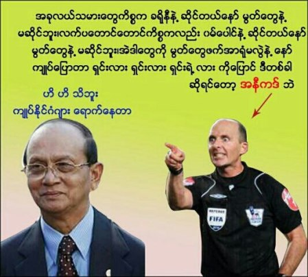 Red card for U Thein Sein