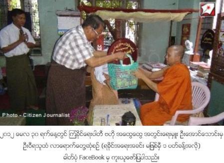 USDP SG Aung Thaung and 969 Wira Thu