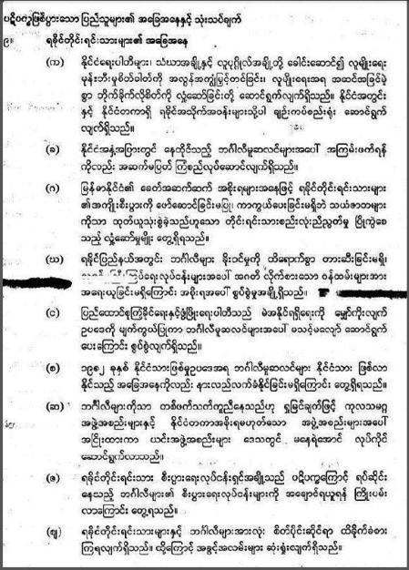 Racist Rakhines