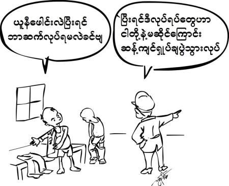 Wira Thu Swan Arr Shin