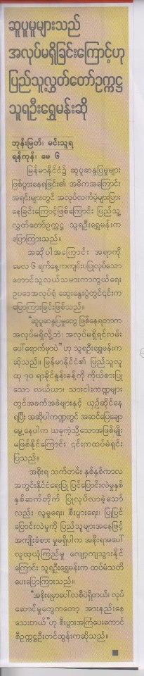 Phut Shweman