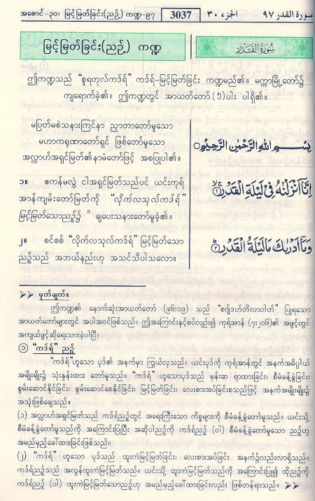 Al-Qadr (The Night of Power) in Myanmar translation