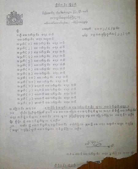General Khin Nyunt's order to TERRORIZE Burma
