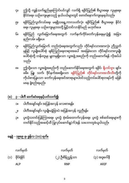 ALP Rohingya 2 jpg